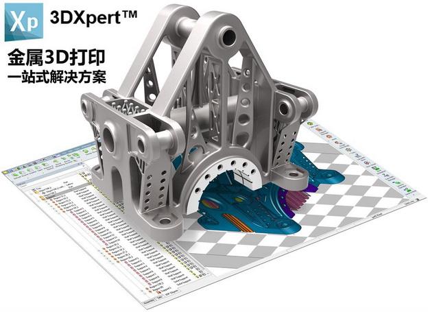 3D Systems加强金属3D打印市场布局,推出一站式软件解决方案3DXpert