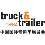truck & trailer China 2020