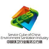 Western China Urban & Rural Environment Expo 2018