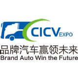 Shandong Automobile Industry Expo 2019