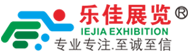 Guangzhou Le Jia Exhibition Planning Co., Ltd. logo