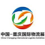 Chongqing Logistics Exhibition 2017