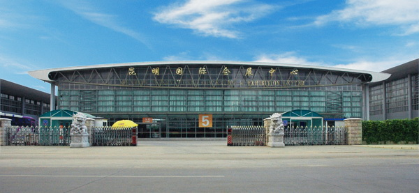 Kunming International Convention and Exhibition Center