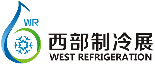 China West Refrigeration Exhibition 2020